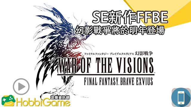 War of the Visions Final Fantasy Brave Exvius幻影戰爭