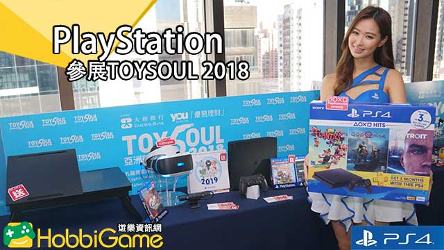 PlayStation 參展TOYSOUL 2018