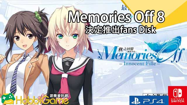 Memories Off Innocent File for Dearest