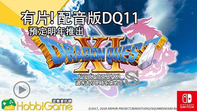 Dragonquest XI