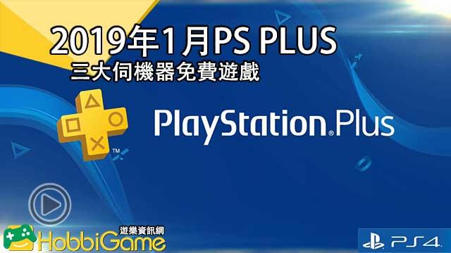 2019年1月PS PLUS免費遊戲