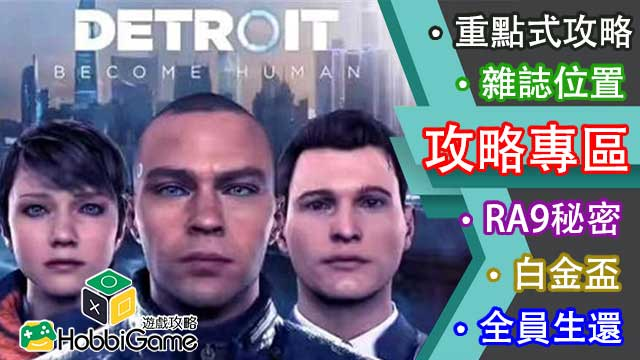 Detroit Become Human攻略
