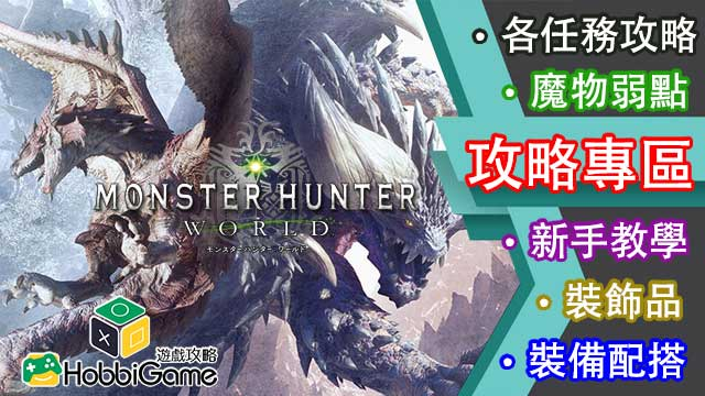 Monster Hunter World攻略