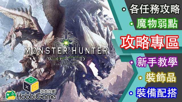 Monster Hunter World 魔物獵人世界 攻略