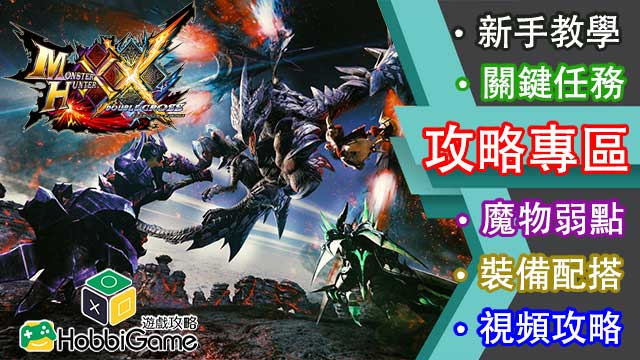 Monster Hunter XX攻略