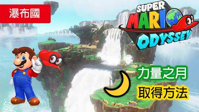SUPER MARIO ODYSSEY瀑布國 力量之月 取得方法
