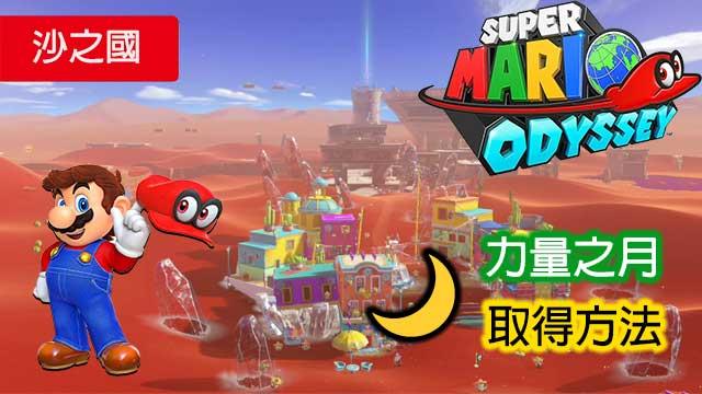SUPER MARIO ODYSSEY沙之國 力量之月 取得方法