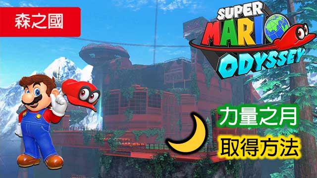 SUPER MARIO ODYSSEY森之國 力量之月 取得方法