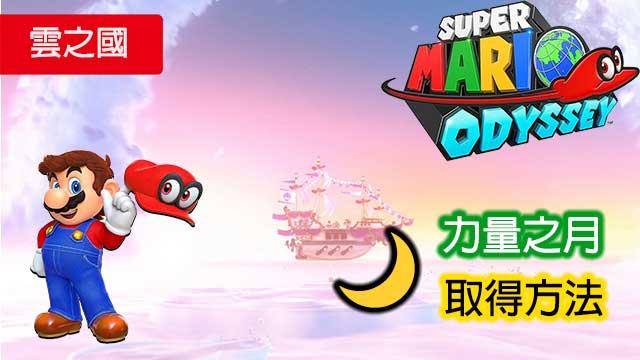 SUPER MARIO ODYSSEY雲之國 力量之月取得方法