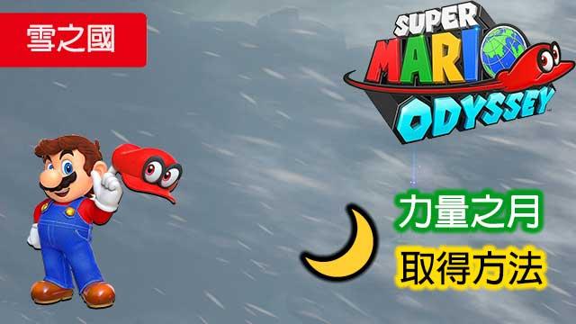 SUPER MARIO ODYSSEY雪之國 力量之月取得方法