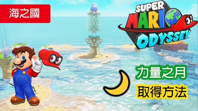 SUPER MARIO ODYSSEY海之國 力量之月取得方法