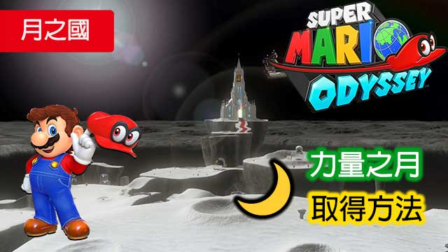 SUPER MARIO ODYSSEY月之國 力量之月取得方法