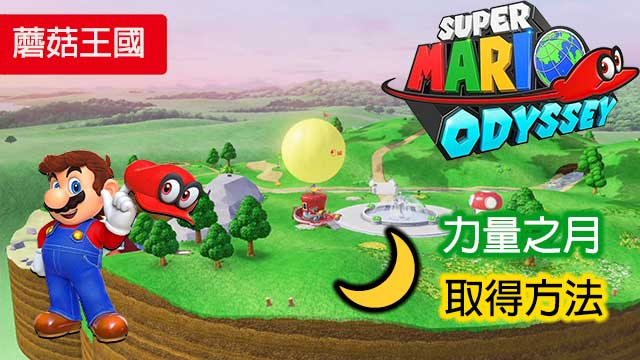 SUPER MARIO ODYSSEY蘑菇王國 力量之月取得方法