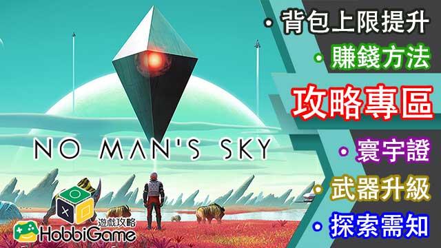 No Man's Sky攻略