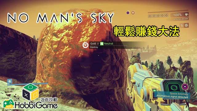 No Man's Sky 輕鬆賺錢大法