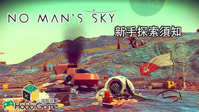 No Man's Sky 新手探索須知
