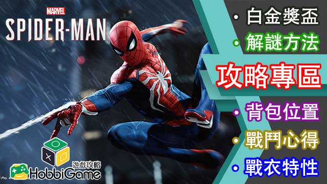 Marvel's Spider-Man攻略