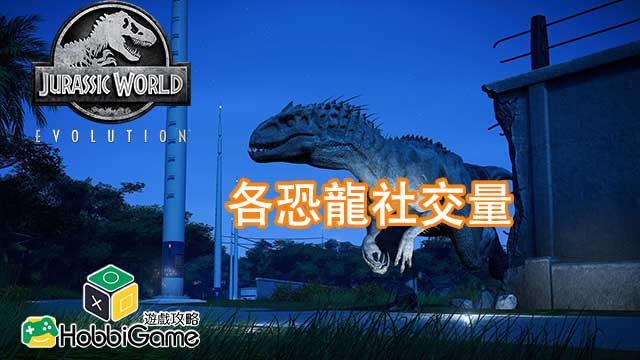 Jurassic World Evolution 各恐龍社交量上限