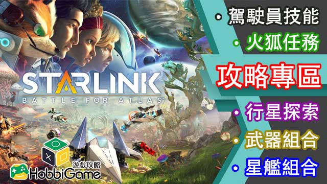 Starlink: Battle for Atlas攻略