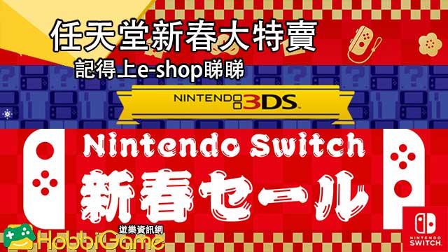 Nintendo新春大特賣