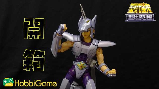 聖鬥士聖衣神話-青銅聖鬥士 獨角獸座 邪武