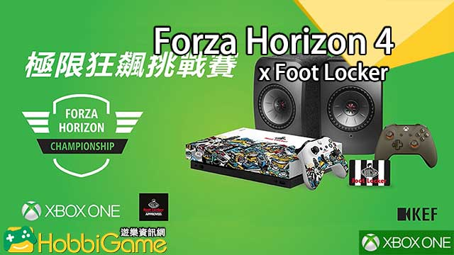 Forza Horizon 4 x Foot Locker 極限狂飈挑戰賽