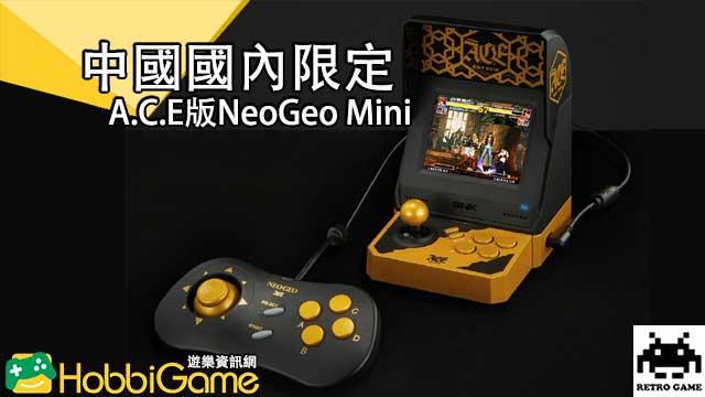 NeoGeo Mini ACE版