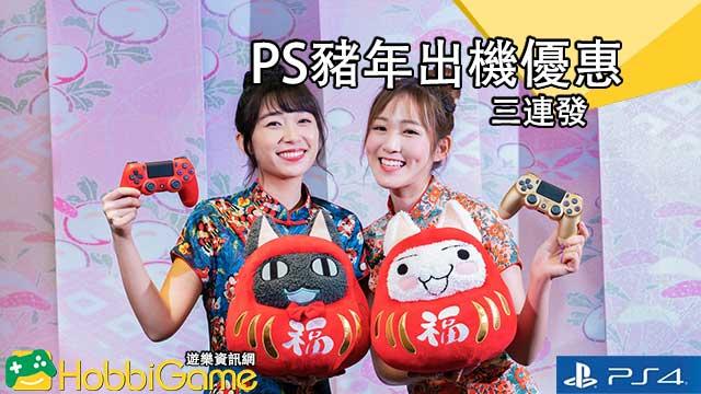 PlayStation 豬年出機優惠「三連發」