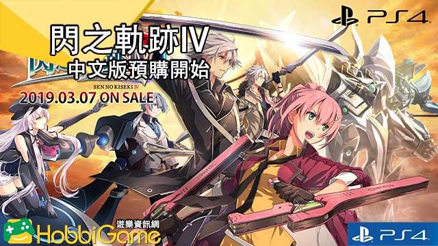 《英雄傳說 閃之軌跡Ⅳ》繁體中文版 今日開始預購