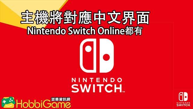 Nintendo Switch主機將支援中文界面