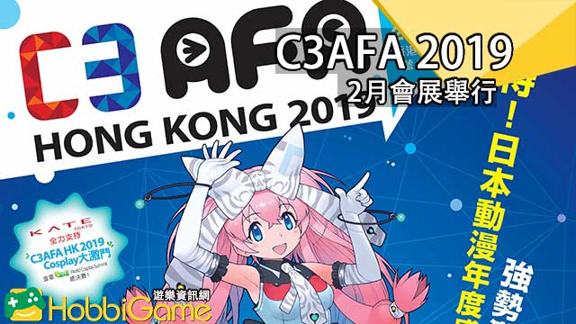 C3AFA HONG KONG 2019