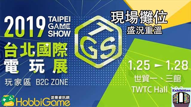 台北電玩展2019