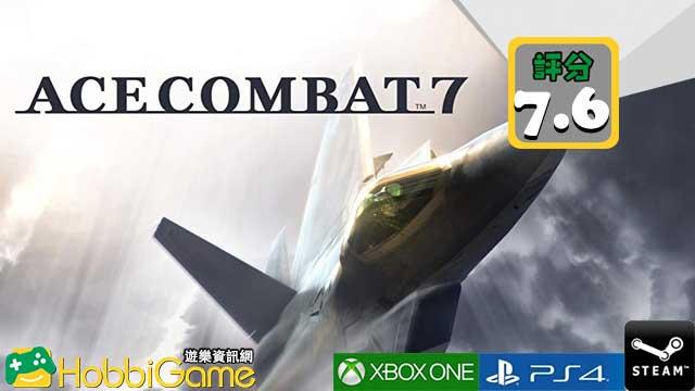 ACE COMBAT 7評測