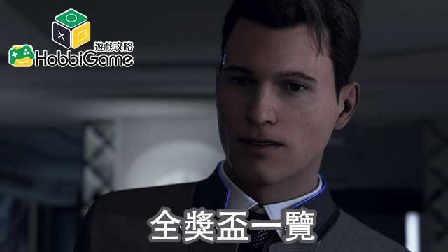 Detroit Become Human全獎盃一覽