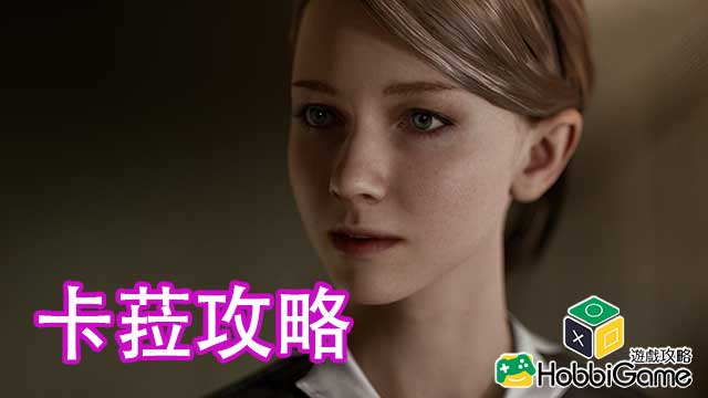Detroit Become Human卡菈攻略