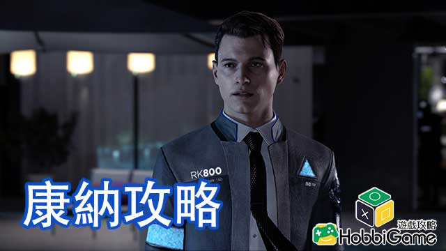 Detroit Become Human康納攻略