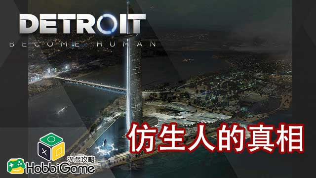 Detroit Become Human仿生人真相