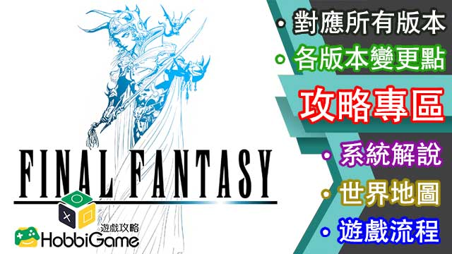 Final Fantasy 攻略