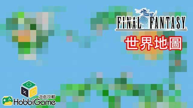 Final Fantasy世界地圖