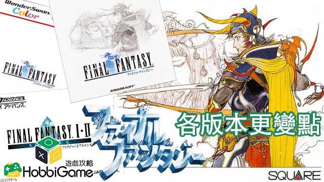 Final Fantasy各版本更變點