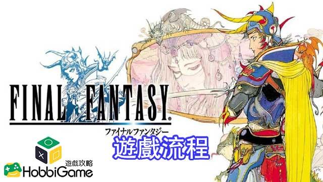 Final Fantasy遊戲流程