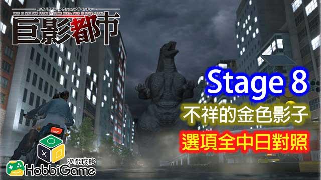 巨影都市 Stage 8