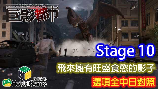 巨影都市 Stage 10