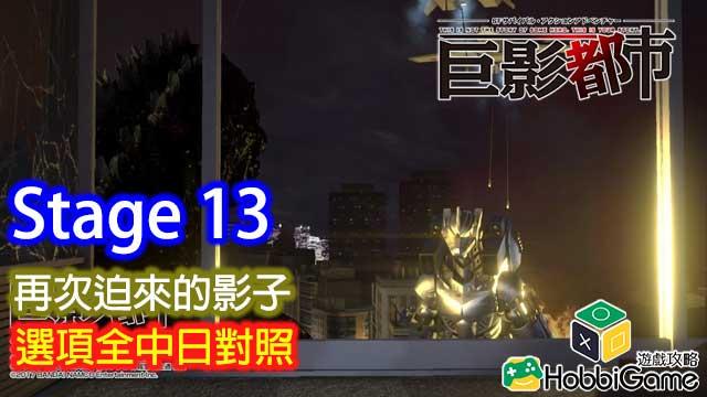 巨影都市 Stage 13