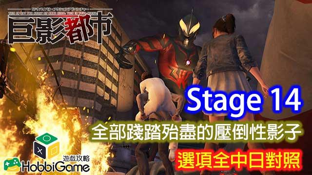 巨影都市 Stage 14