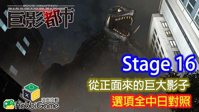 巨影都市 Stage 16
