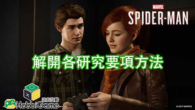 Marvel's Spider-Man解謎方法