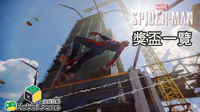 Marvel's Spider-Man獎盃一覽