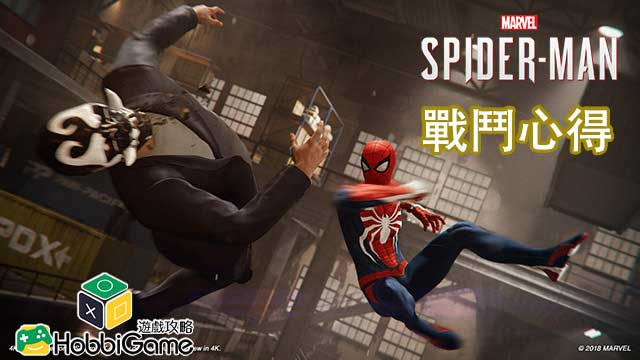 Marvel's Spider-Man戰鬥心得
