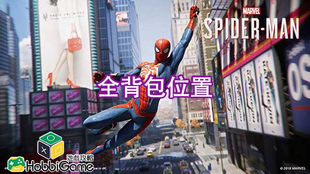 Marvel's Spider-Man背包正確位置